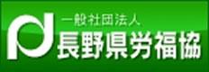 一般社団法人 長野県労働者福祉協議会(ライフサポートセンターながの)
