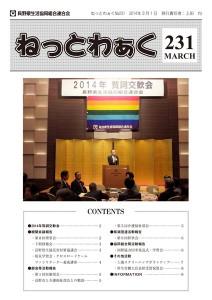 seikyoren_img_report_kaihou_2014_0310