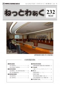 232_ねっとわぁく_page1