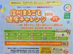 信州まるごと健康チャレンジ2019