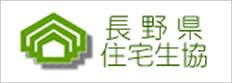 長野県労働者住宅生活協同組合